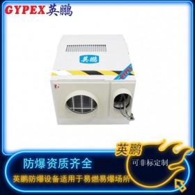 东莞防爆电梯空调,化工电梯防爆空调