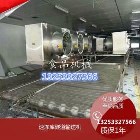 水饺馄饨速冻隧道生产线