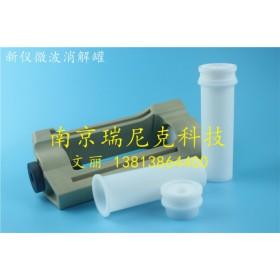 新仪MDS-6G微波消解罐