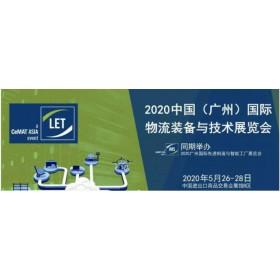 2021广州物流展-物流运输仓储展