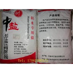 河南软水盐中盐软水机专用盐离子交换树脂再生剂安阳软水盐