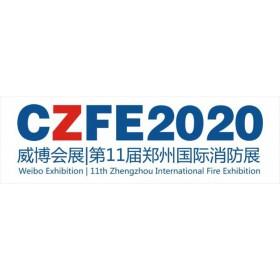 2020中国消防展|郑州消防展|河南消防展|消防应急展会