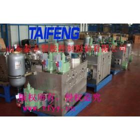 山东泰丰厂家生产1600吨压铸机二通插装阀
