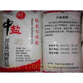 河南软水盐氯化钠离子交换树脂再生剂安阳软水盐工业盐融雪剂