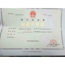 2019年申请北京旅行社国内旅游业务经营许可证