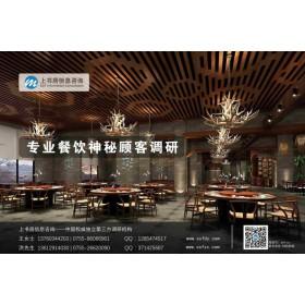 深圳餐饮神秘顾客调查