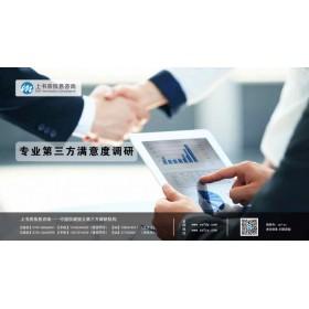 深圳满意度调研公司第三方满意度调查