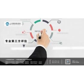 深圳第三方评估公司满意度第三方评估