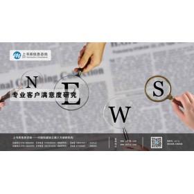 深圳满意度调研公司专业客户满意度调研