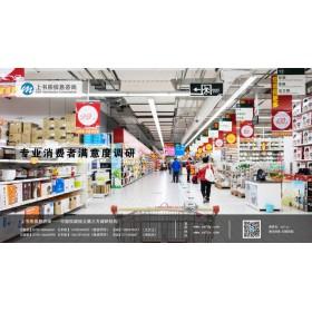 深圳满意度调查公司消费者满意调查