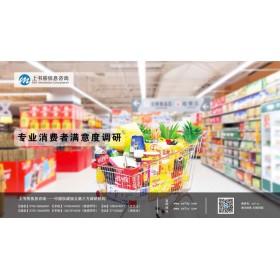 深圳专业消费者满意度调研