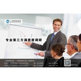 深圳第三方满意度调查:产业园客户满意度调查