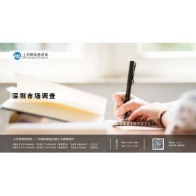 深圳市场调查:专业消费者目标市场调查