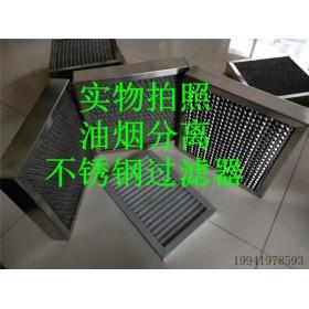 厂家直销304不锈钢烟罩 厨房油烟过滤网
