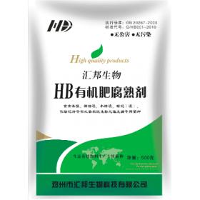 有机肥发酵腐熟剂 有机物料发酵剂 粪便发酵剂