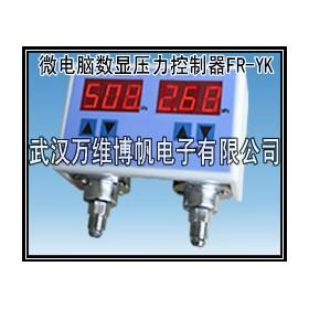 消防水箱用数显压力控制器 型号FR-YK