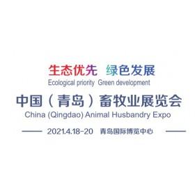 2021中国(青岛)畜牧展览会丨青岛畜牧展