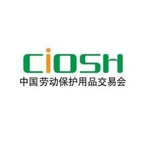 2021第103届中国劳动保护用品交易会