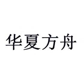 华夏方舟售后服务电话 华夏方舟平板维修点 换屏幕