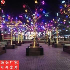春节挂树彩灯 五角星桃子挂件灯 春节树木亮化灯